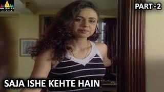 Horror Crime Story Saja Ishe Kehte Hain Part - 2 | Aatma Ki Khaniyan | Sri Balaji Video - SRIBALAJIMOVIES