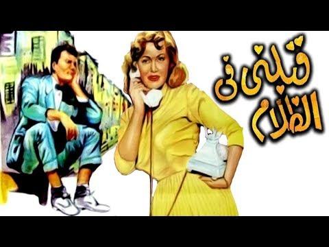 فيلم قبلنى فى الظلام - Qabbelny Fi El Zalam Movie - اتفرج دوت كوم