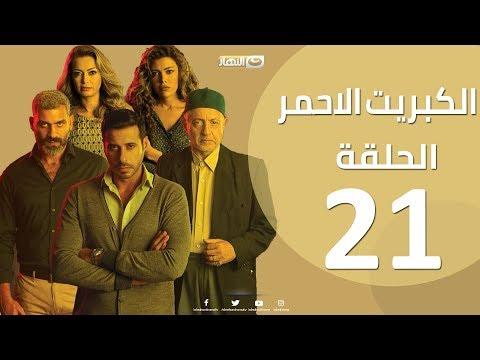 الحلقة21  الحادية والعشرون - مسلسل الكبريت الاحمر  |  Episode 21 - The Red Sulfur Series