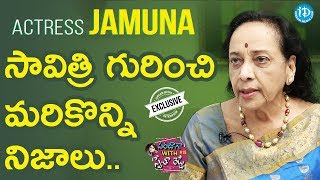 Veteran Actress Jamuna Exclusive Interview About #Mahanati Savitri || Saradaga With Swetha Reddy #15 - IDREAMMOVIES