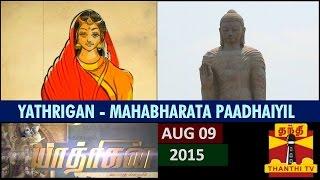 "Yathrigan – Season 4 ""Mahabharata Padhaiyil"" 23-08-2014 Thanthi tv Program"