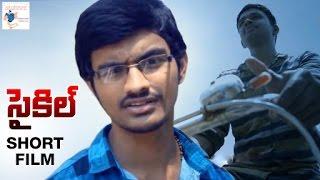 Cycle Latest Telugu Short Film 2016 | 2016 Telug Short Films | Yatra Genie Contest - YOUTUBE