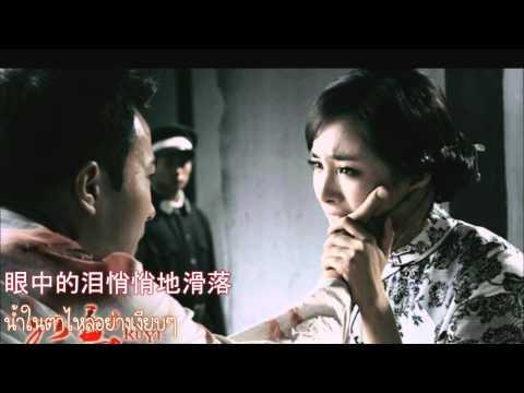 [Lyrics][ซับไทย]杨幂(Yangmi) - 有点舍不得
