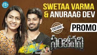 Sanjeevani Actor Anuraag Dev & Actress Swetaa Varma Interview - Promo | Anchor Komali Tho Kaburulu - IDREAMMOVIES
