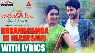 Bhramaramba Ki Nachesanu Song With Lyrics    Raarandoi Veduka Choodham Songs    Kalyan Krishna, DSP - ADITYAMUSIC