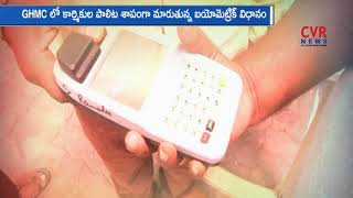 GHMC Workers facing problem with Biometric Attendance System | CVR News - CVRNEWSOFFICIAL