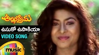 Usuko Usakia Video Song | Allari Prema Telugu Movie | Subhashri | Ilayaraja | Mango Music - MANGOMUSIC
