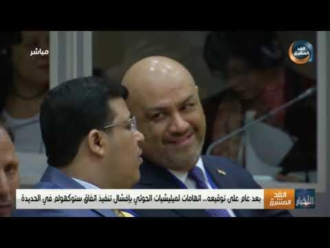 نشرة أخبار السابعة مساءً | محافظ حضرموت يفتتح مجمع السناء الطبي بمديرية غيل بن يمين(13 ديسمبر)