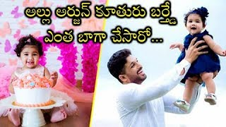 Allu Arjun Daughter Arha First Birthday Speical Photos | Unseen Images Of అల్లు అర్జున్ కూతురు ఆర్హ - RAJSHRITELUGU