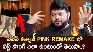 Pawan Kalyan Pink Movie Remake Song Highlights - Thaman S | Talking Movies with iDream | Deeksha Sid - IDREAMMOVIES