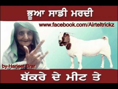 Bhua Saddi Mardi Bakre De Meat Te_New Funny Song oN Angreji Beat Ft Gippy Grewal And Honey Singh