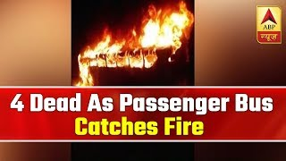 Video: 4 dead as passenger bus catches fire in UP - ABPNEWSTV