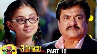 Sivagami Latest Telugu Horror Movie HD | Priyanka Rao | Suhasini | Sumanth | Part 10 | Mango Videos - MANGOVIDEOS
