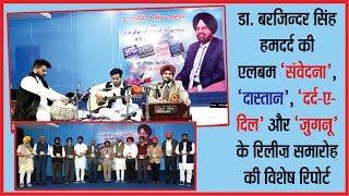 डा. बरजिन्दर सिंह हमदर्द की चार संगीतमय एलबम के रिलीज समागम की विशेष रिपोर्ट