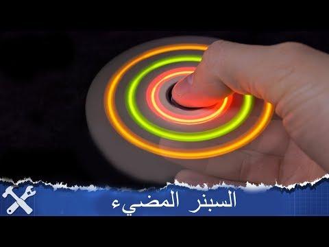 6 TRICKS and EXPERIMENTS with SPINNER... ٦ تجارب وخدع مذهلة باستخدام السبنر