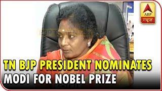 BJP Tamil Nadu President nominates Modi For Nobel Peace Prize - ABPNEWSTV