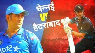 IPL 2018: Hyderabad vs Chennai | क्या चेन्नई को फाइनल में पहुंचने से रोक पाएगी हैदराबाद? - ZEENEWS