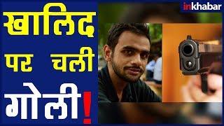 Attack On Umar Khalid: JNU छात्र नेता Umar Khalid पर Delhi में फायरिंग, हमलावर फरार पिस्टल बरामद - ITVNEWSINDIA