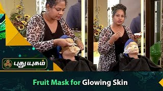 Fruit Mask for Glowing Skin  | Beauty Tips For Women 13-09-2017  PuthuYugam TV Show