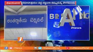 Flights Delayed Due To Fog Hits Gannavaram Airport | Vijayawada | iNews - INEWS