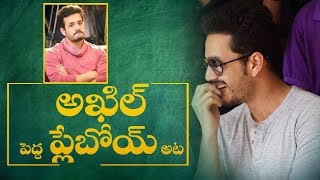 Akhil Akkineni, a play boy !!! || #AkhilAkkineni || Latest Tollywood news and gossips - IGTELUGU