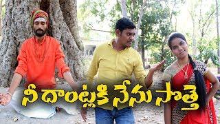 నీ దాంట్లకి నేను సొత్తే # 51 Telugu Comedy Shortfilm By Mana Palle Muchatlu - YOUTUBE