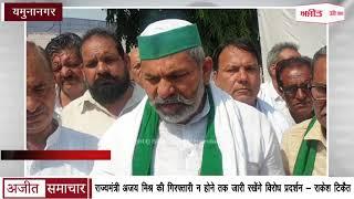 Haryana : राज्यमंत्री Ajay Mishra की गिरफ्तारी न होने तक जारी रखेंगे विरोध प्रदर्शन - Rakesh Tikait