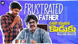 Frustrated Father Paniki Maalina Koduku | Happy Father's Day 2019 | Latest Comedy Videos | Sunaina - YOUTUBE