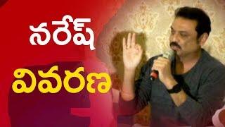 Naresh clarifies Sivaji Raja`s emotional commetns on Sri Reddy ll MAA Press Meet - IGTELUGU