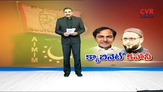 క్యాబినెట్ కహానీ : Asaduddin Owaisi Meets KCR At Telangana Bhavan | CVR News - CVRNEWSOFFICIAL