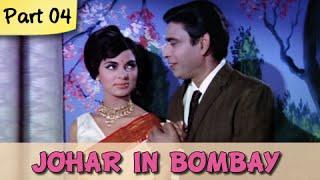 Johar In Bombay - Part 04/09 - Classic Comedy Hindi Movie - I.S Johar, Rajendra Nath - RAJSHRI