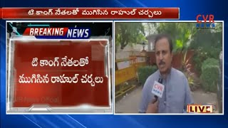 Telangana Congress Leaders Meeting End With Rahul Gandhi | CVR News - CVRNEWSOFFICIAL
