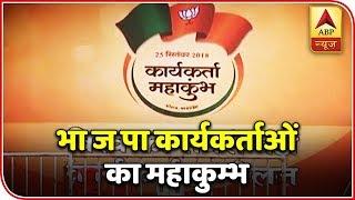 Kaun Banega Mukhyamantri(24.09.2018): Modi, Shah to address mega rally of BJP workers in B - ABPNEWSTV
