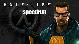 Half-Life - Скоростное прохождение (Speedrun)