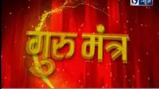 आज का राशिफल | Guru Mantra | Daily Horoscope | 17  October 2018 | Dainik Rashifal - ITVNEWSINDIA