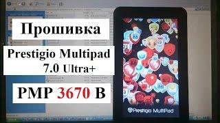 Прошивка Prestigio Multipad 7.0 Ultra+ PMP3670B планшет