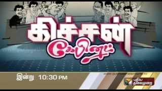 Kitchen Cabinet 04-08-2015 Puthiya Thalaimurai TV Show