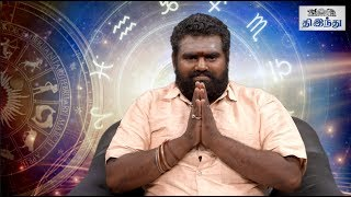 Weekly Tamil Horoscope From 27/07/2017 to 02/08/2017 | Tamil The Hindu