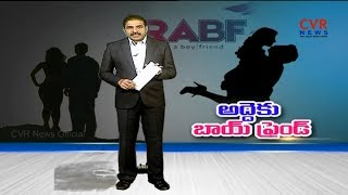 అద్దెకు బాయ్ ఫ్రెండ్  | App For People Who Want To 'Rent A Boyfriend' | CVR NEWS - CVRNEWSOFFICIAL
