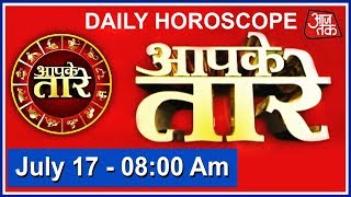 Aapke Taare   Daily Horoscope   July 17   8 AM - AAJTAKTV