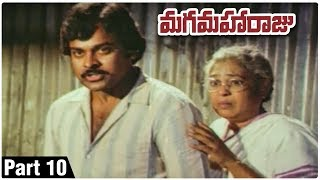 Maga Maharaju | మగ మహారాజు Full Length Telugu Movie | Chiranjeevi | Suhasini | Part 10 - RAJSHRITELUGU