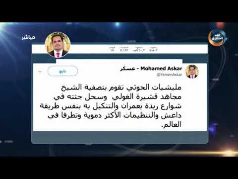 وزير حقوق الإنسان يدين سحل مليشيا الحوثي لجثة الشيخ مجاهد قشيرة