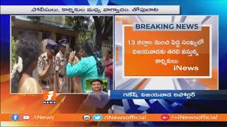 Mid-Day Meal Workers Taken Into Custody at Vijayawada Railway Station | iNews - INEWS