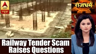 Rajdharma: Slow-Paced Investigation In Railway Tender Scam Raises Questions | ABP News - ABPNEWSTV