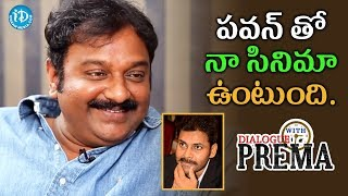 VV Vinayak About Pawan Kalyan || Dialogue With Prema || Celebration Of Life - IDREAMMOVIES