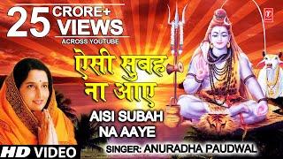 सोमवार Special शिव भजन ऐसी सुबह ना आए I Aisi Subah Na Aaye I ANURADHA PAUDWAL I Morning Shiv Bhajan - TSERIESBHAKTI
