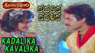 Kadalika Kavalika Video Song | Super Hit Movie Srinivasa Kalyanam | Venkatesh | Bhanupriya - RAJSHRITELUGU