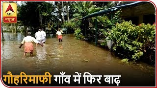 Uttarakhand: Gauri Maafi village witnesses flood situation once again - ABPNEWSTV