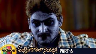 Vajralu Kavala Nayana Telugu Full Movie HD | Anil Burugani | Nikita Bisht | Part 6 | Mango Videos - MANGOVIDEOS
