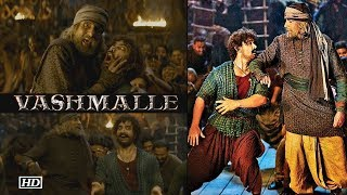Vashmalle SONG | Thugs of Hindostan | Aamir-Amitabh Dance together - IANSLIVE